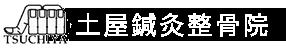 土屋鍼灸整骨院 交通事故治療 ロゴ
